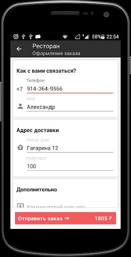 u0420u0435u0441u0442u043eu0440u0430u043d  screenshots 6