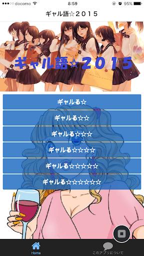 ギャル語☆2015