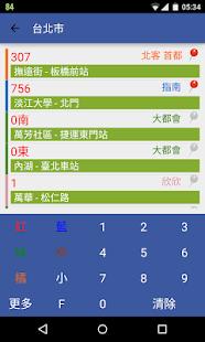 台灣公車通 (台北/桃園/台中/台南/高雄公車) - screenshot thumbnail