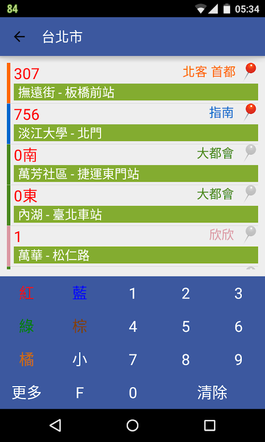 台灣公車通 (台北/桃園/台中/台南/高雄公車) - screenshot