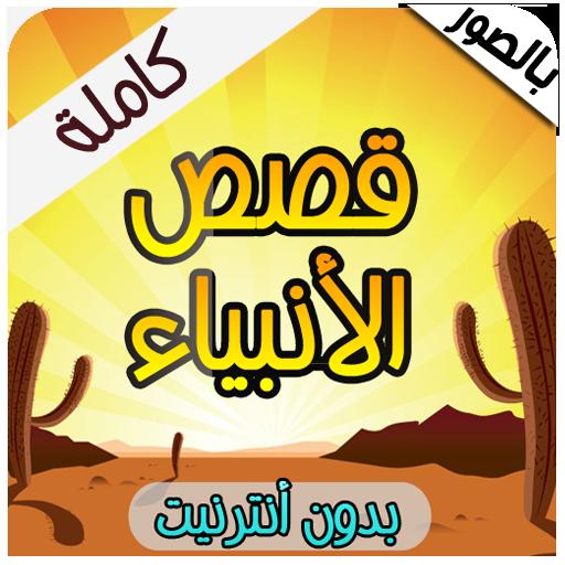 kisas al anbiya gratuit