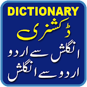 Urdu English Dictionary Offline + Roman Free