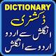 Urdu English Dictionary Offline + Roman Free (app)