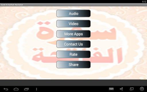 Surah Al Fatihah Recitation