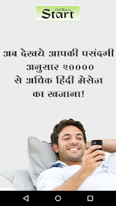 20000 Hindi sms screenshot 0