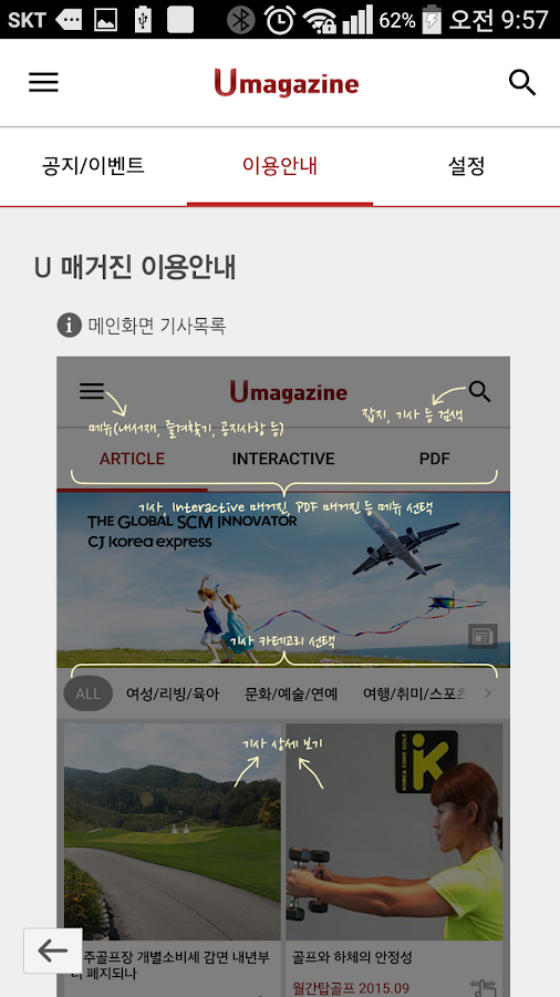 유매거진(U-magazine)- screenshot