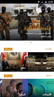 ‫الجزيرة‬‎- screenshot thumbnail