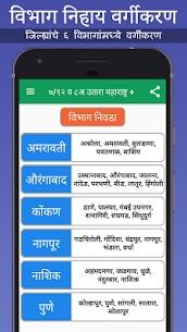 7/12 & 8A Utara Maharashtra 7