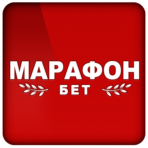 Марафонбет-Ставки