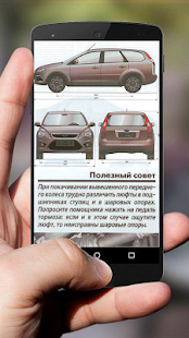 Ремонт Форд Фокус 2 - náhled