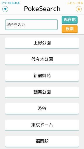 免費下載娛樂APP|ポケサーチ | ポケモン検索アプリ | PokeSearch app開箱文|APP開箱王