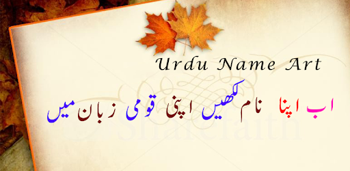 Stylish Urdu Name Art - Apps on Google Play