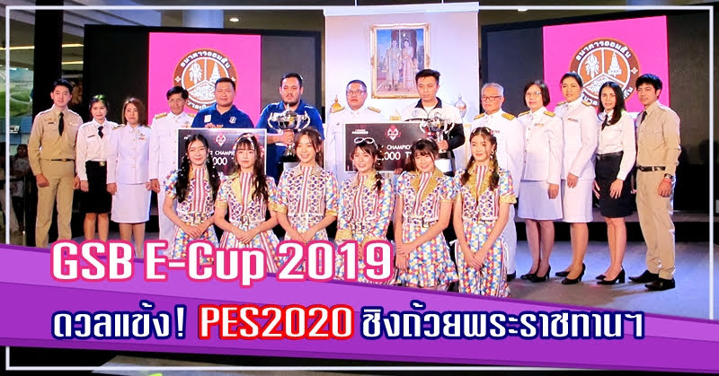 GSB E-Cup 2019 อีสปอร์ทชิงถ้วยพระราชทานฯ ครั้งแรก