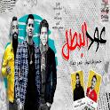 """مهرجان """" عود البطل ملفوف """" حسن شاكوش و عمر كمال icon"""