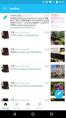 feather - 軽快なTwitterアプリのおすすめ画像1