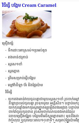 Khmer Dessert - screenshot