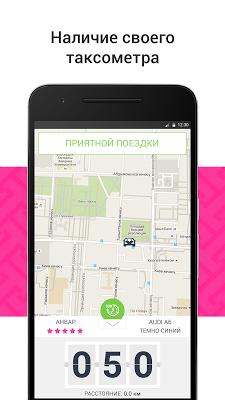 Tez Taxi - Вызов такси в Бишкеке - screenshot