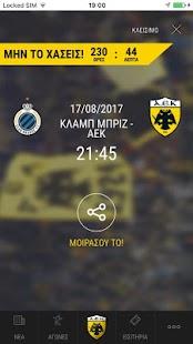 My AEK - Official ΑΕΚ FC app - náhled