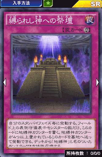 縛られし神への祭壇