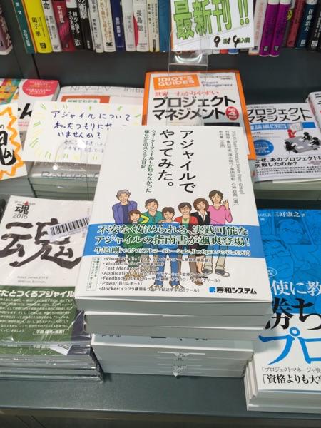 書泉ブックタワーで平積みの書籍