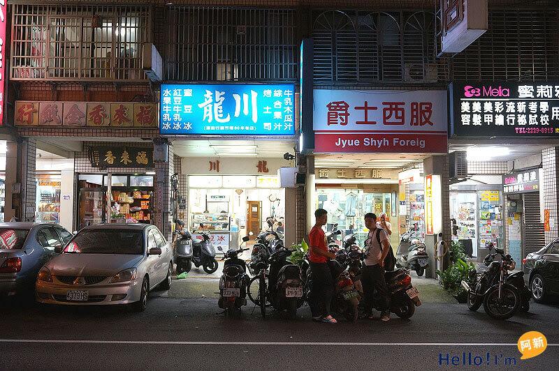 中華路冰品店,龍川冰果室-1