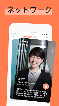 Bumble — 恋人を見つける&ネットワークを作るのおすすめ画像3