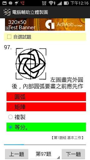電腦輔助立體製圖 - 題庫練習