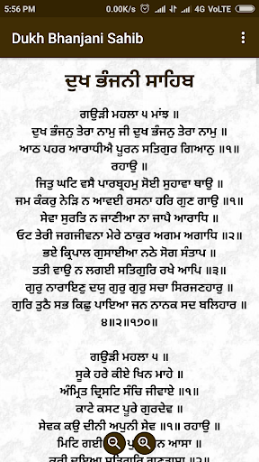 Dukh Bhanjani Sahib 1.2 screenshots 2
