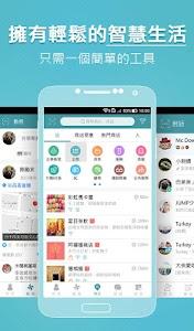 LOC智慧入口 screenshot 13
