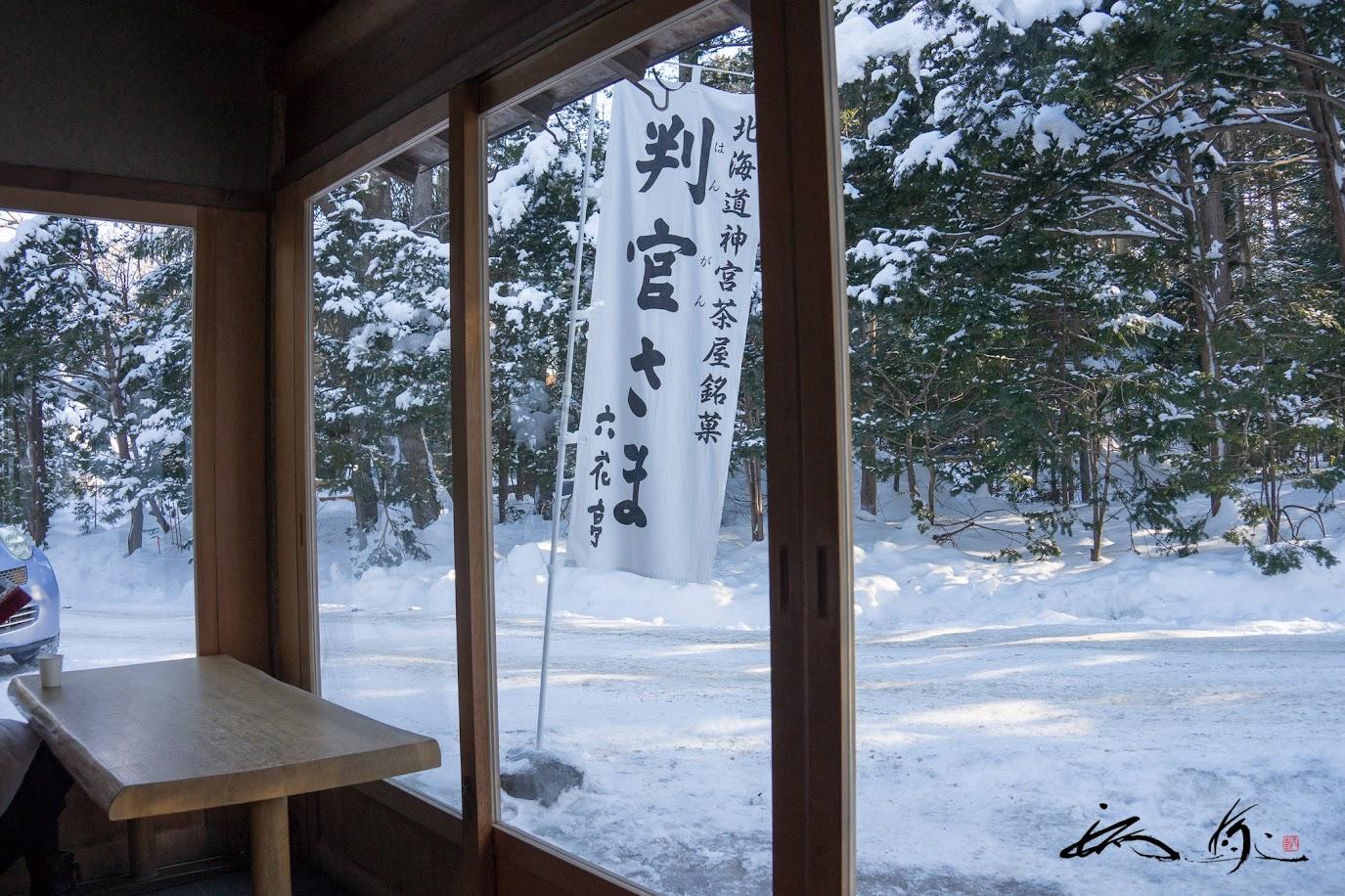 神宮茶屋「六花亭」