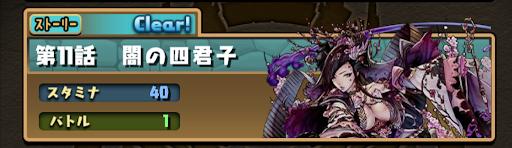 ハク編-11話