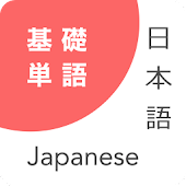 Learn Japanese Words - Basic Vocabulary