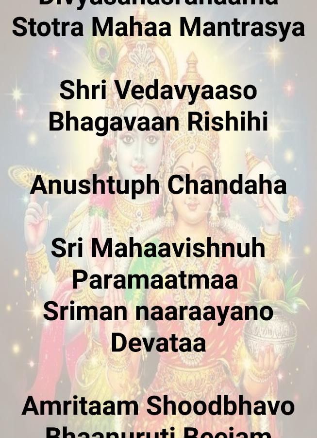 Lyric lalitha sahasranamam lyrics in english : Vishnu Sahasranamam Audio And English Lyrics - Android Apps on ...