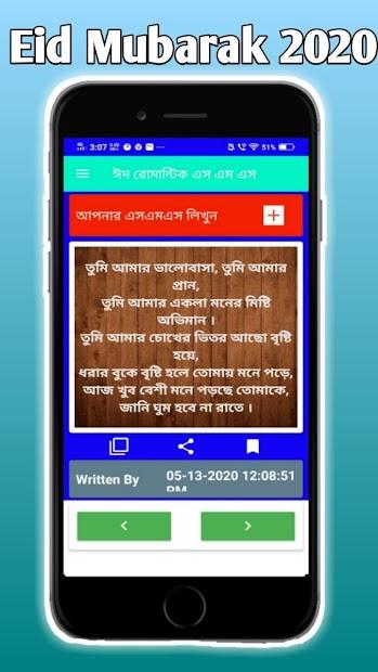Eid Mubarak Bangla SMS 2020