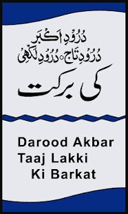 Akbar Taaj Lakki Ki Barkat - náhled