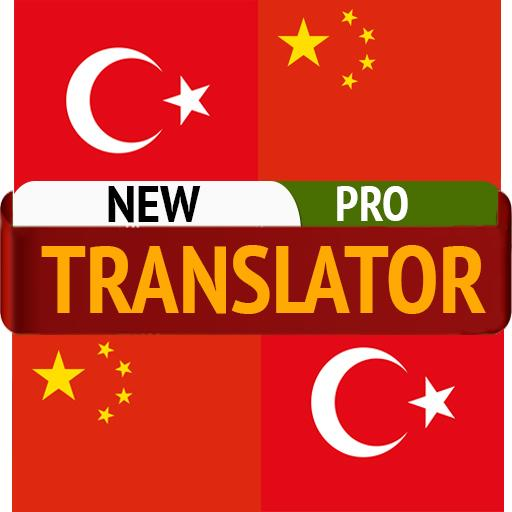 Chinese Turkish Translator (Without Ads)