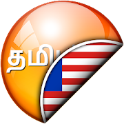 Tamil-Malay Translator