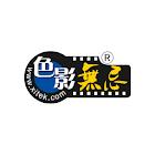 色影无忌论坛2013 icon