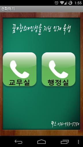도원초등학교 screenshot 2