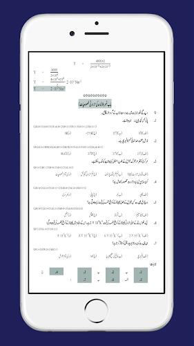 Physics 9 Notes Urdu Medium APK   APKPure ai