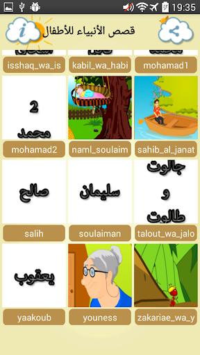 玩免費遊戲APP|下載قصص الأنبياء للأطفال app不用錢|硬是要APP