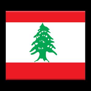دردشة و شات لبنان