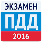 Экзамен ПДД 2016- Билеты ГИБДД icon