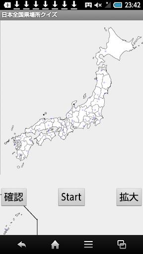 日本全国県場所クイズ