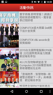 WOW經貿透視APP- screenshot thumbnail