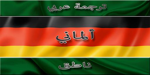 قاموس ترجمة عربي ألماني الفوري