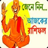 Daily Rashifol-রাশিফল প্রতিদিন