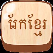 Rek - khmer chess
