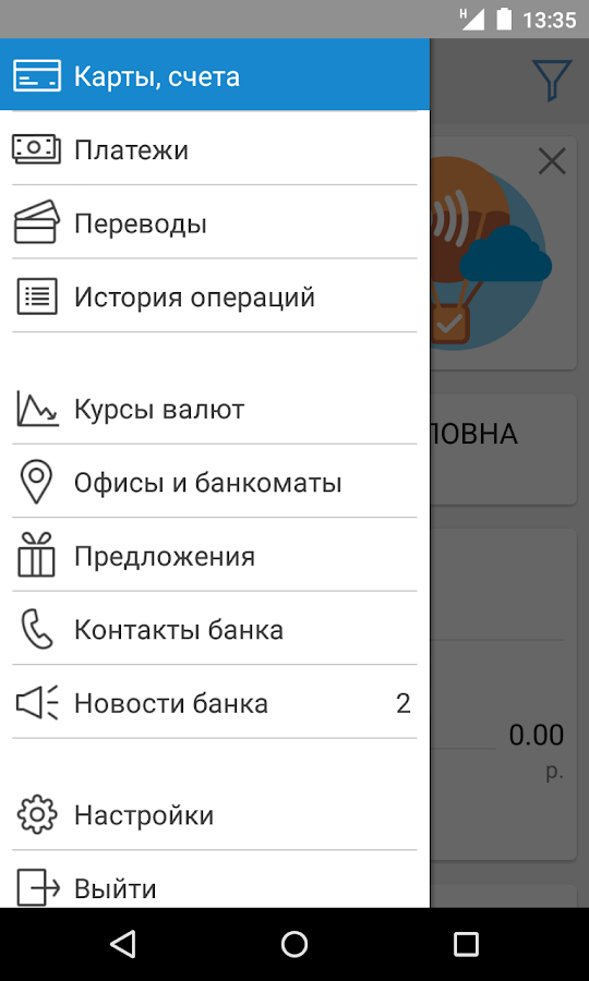 БИНБАНК-онлайн - screenshot