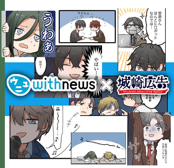 【画像】withnews × 城崎広告 「withnews の薄い本」